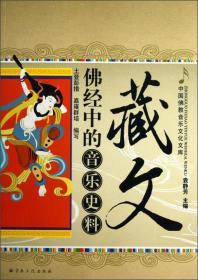藏文佛经中的音乐史料