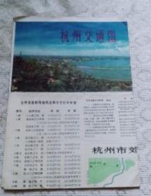 【老地图】《杭州交通图、杭州市区交通图、杭州市郊交通图》