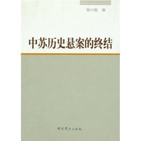 中苏历史悬案的终结