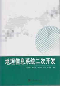 地理信息系统二次开发