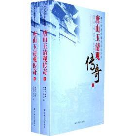唐山玉清观传奇  全两册