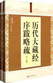 历代大藏经序跋略疏(全二册)