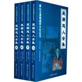 敲蹻道人全集(全四册)