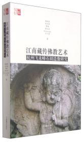 江南藏传佛教艺术:杭州飞来峰石刻造像研究