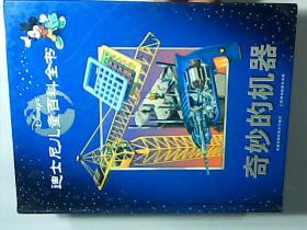 迪士尼儿童百科全书:奇妙的机器
