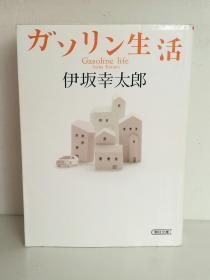 伊坂幸太郎:ガソリン生活 (朝日文库) 日文原版书