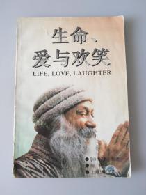 生命、爱与欢笑
