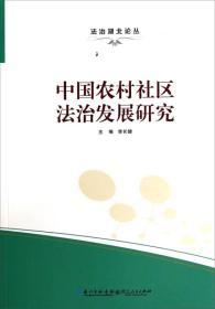 法治湖北论丛:中国农村社区法治发展研究