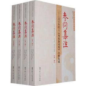 参同集注(全四册)