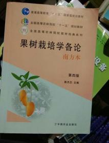 果树栽培学各论(南方本 第四版)