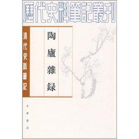 陶庐杂录(清代史料笔记丛刊)