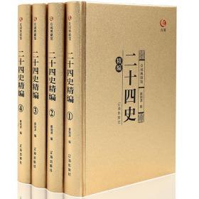 【精装】众阅典藏馆全4册-二十四史q