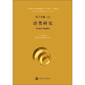 马丁文集(3):语类研究