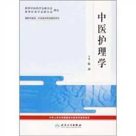 国际中医药、针炙培训考试指导用书:中医护理学