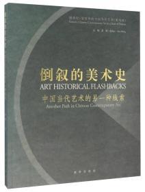 倒叙的美术史 中国当代艺术的另一种线索
