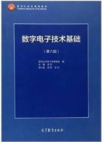 数字电子技术基础(第六版)阎石、清华大学电子学教研组  高等教育出版社 9787040444933