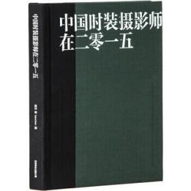 正版sj-9787550281608-中国时装摄影师在二零一五