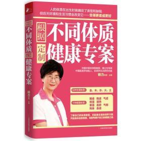 根据不合体质 定制安康专案 gen ju bu tong ti zhi ding zhi jian kang zhuan an 专著 杨