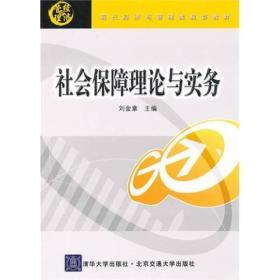 社会保障理论与实务 刘金章 北京交通大学出版社 9787512102156