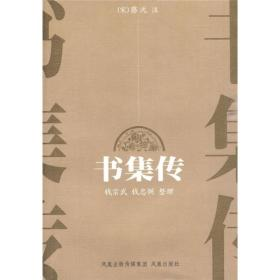 新书--书集传