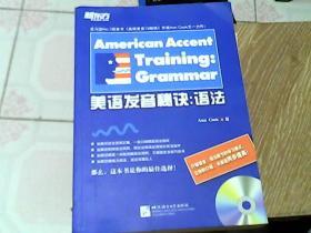 美语发音秘诀  语法