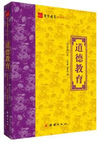 净空法师道德教育:圣贤教育系列丛书之二