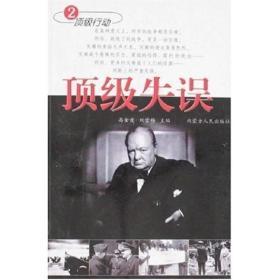失误 高金虎,刘雪梅 内蒙古人民出版社 9787204066414