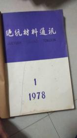 绝缘材料通讯1978(1.2.5.6)共4本