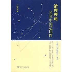 治理理论及其中国适用性