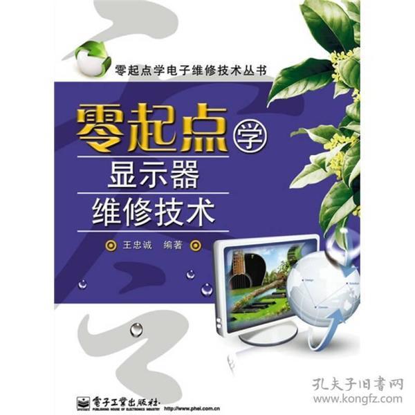 正版】零起点学电子维修技术丛书:零起点学显示器维修技术