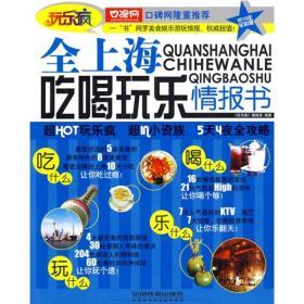 玩乐疯:全上海吃喝玩乐情报书(2010年)(全彩版)