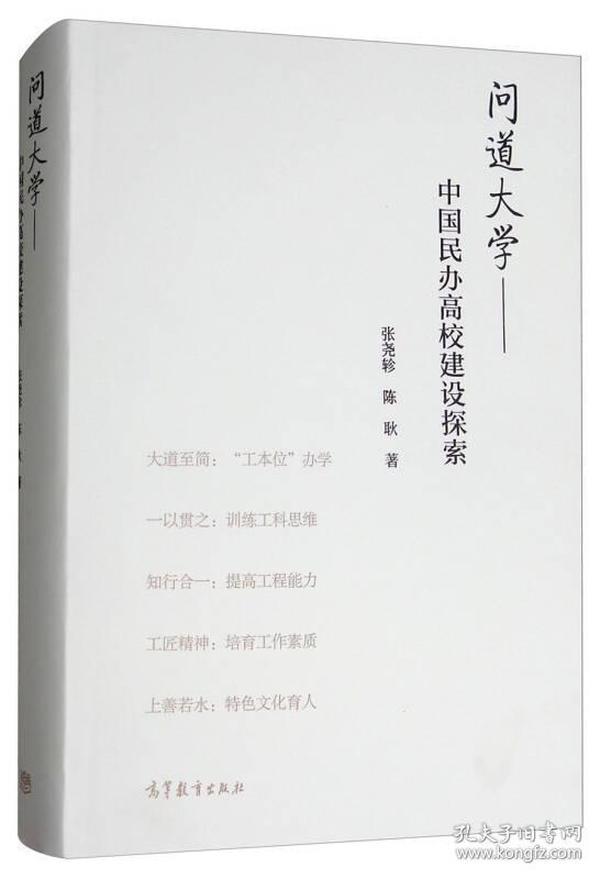 问道大学:中国民办高校建设探索