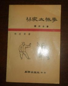 杨家太极拳-体用全书(内页有少许划线)