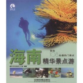 藏羚羊精华景点游书系:海南精华景点游(首选108处最热门景点)
