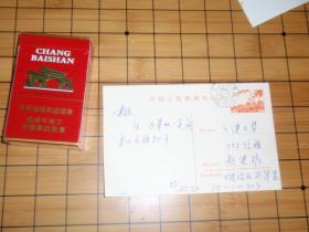 1-1984 中国人民邮政2分实寄明信片14.4*9cm L6