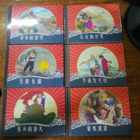 人民好公社系列六本合售(泉水清清,李满发夫妇,长石的巨变 多年的愿望 水乡的春天 月照东墙 )
