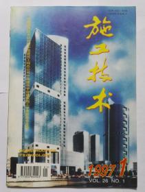 《施工技术》(月刊)1997年第1期(总第164期)、1997年第3期(总第166期)、1997年第6期(总第169期)