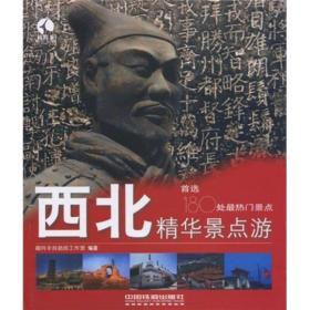 藏羚羊精华景点旅书系:西北精华景点游