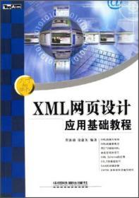 XML网页设计应用基础教程黄泳瑜