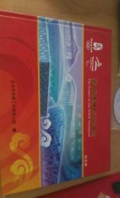 第29届奥林匹克运动会 邮票纪念册 后附奥运会歌曲专辑光盘2张