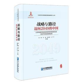 送书签zi-9787516416587-战略与路径迈向2049的中国