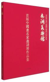 南湖美术馆:首届中国画名家邀请展作品集