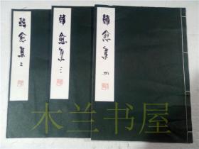 手写书法 韩愈集二三四 纯手写书法真迹 碧萌(书从日本邮寄过来的)16开 平装线装