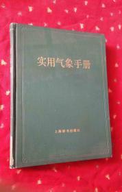 实用气象手册【16开精装 】陆忠汉 陆长荣 王婉馨v上海辞书出版社