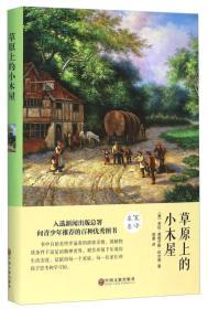 草原上的小木屋