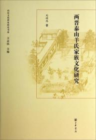 山东文化世家研究书系:两晋泰山羊氏家族文化研究