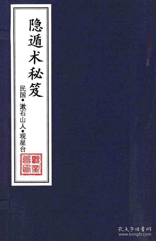 《隐遁术秘笈》,民国时期的忍术书籍