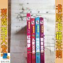 中国学生成长必读丛书 聊斋志异 红楼梦    共4本合售