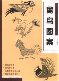 禽鸟图案-经典图案资料汇编