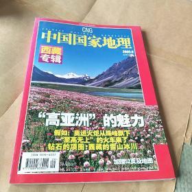 中国国家地理 2005.9(西藏专辑)内有三维地图(架2中)